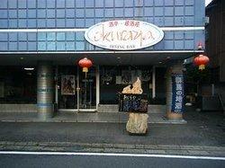Shutei Izakaya Okuraya