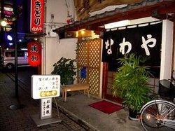 Basashi Kushiyaki Nawaya