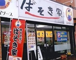 Yakisoba Basokiya Kanuma