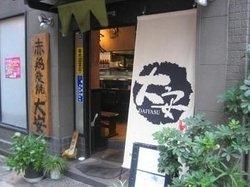 Akadori Sumiyaki Daiyasu