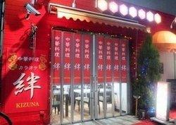 Chinese Cuisine Kizuna