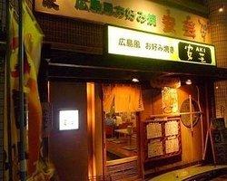 Hiroshima Style Okonomiyaki Akikokura
