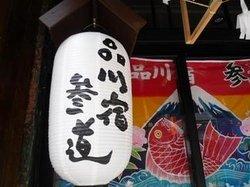 Shinagawajuku Omotesando