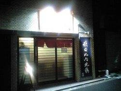 Shinjuku Gyoen Taizen