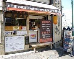 Taiyaki Shinsekai Kikuna