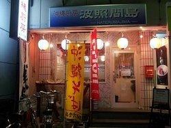 Okinawa Kitchen Tavern Haterumajima