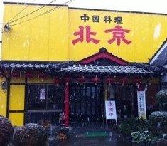 Chinese Cuisine Beijing