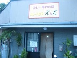Curry House K&K