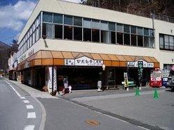 Hitachiya Utagahama