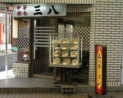 Sanpachi Sumiyoshi