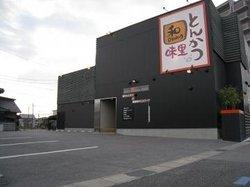 Tonkatsu Japanese dining Misato