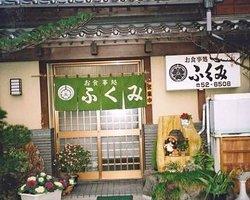 Restaurant Fukumi