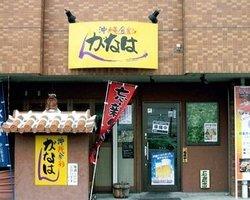 Okinawa Shokusai Ganahan Tamado Main Store