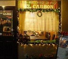 Peruvian Restaurant El Carbon