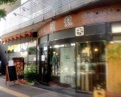 Hong Kong Cuisine Hamaryu