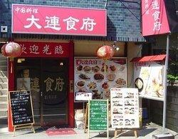 Chinese Dishes Dalian Shokufu