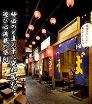 Umaka Ryori Ga Jiman No Kyushu Danji Umeda Chayamachi
