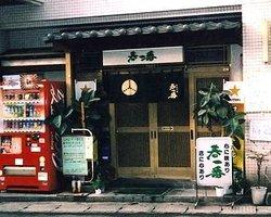 Haruichiban