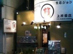 Korean Jijim Restaurant Marujon
