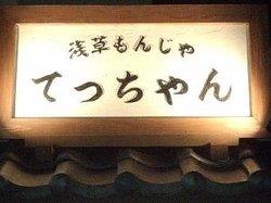 Asakusa Monja Tecchan