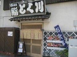 Sushi Tokugawa