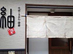 Shokusai Shuraku Sakaki
