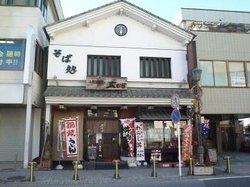 Soba Restaurant Omura