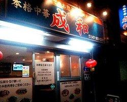 Chinese Cuisine Seiwa