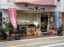 Coffee Shop Anokoro