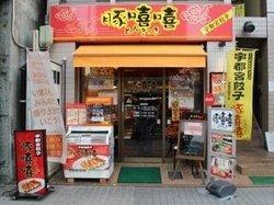 Utsunomiya Gyozakai Kameiten Gyoza Restaurant Tonkikki o-Dori