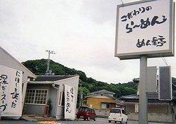 Kodawari No Ramen Menrakutei