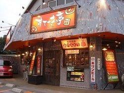 Steaktei Tokorozawa