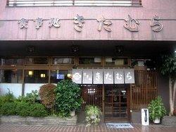 Dining Kitamura