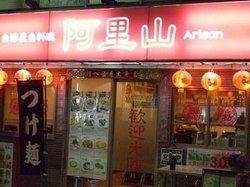 Taiwan Yatai Ryori Arisan