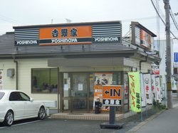 Yoshinoya Himejikita