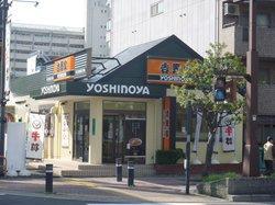 Yoshinoya Xavier Park