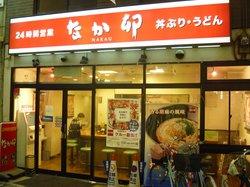 Nakau Himeji Station