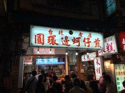 Yuan Huan Bian Oyster Omelet