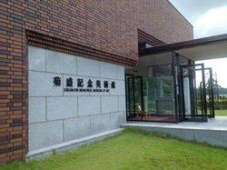Kikumori Memorial Art Museum