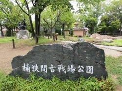 Okehazama Ancient Battlefield Park