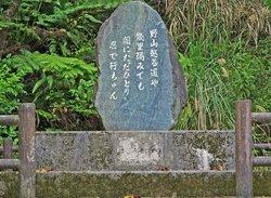 Hajiusui Monument