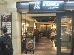Ueshima Coffee Sapporo Apia