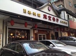 DongJing Restaurant