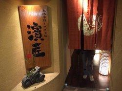 Honkaku Kushiyaki to Hegi soba Hamashomei Eki Bettei