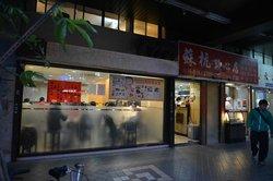 Su Hang Snack Shop