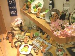 Udon Shikoku Sapporo Chanter
