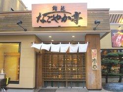 Nagoyakatei Shiroishi Hondori