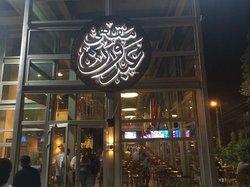 Abdoun Cafe