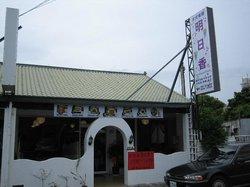 Mingrixiamg Restaurant