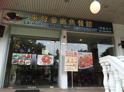 Lai Huat Sambal Fish Restuarant